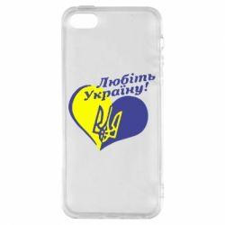 Чехол для iPhone5/5S/SE Любіть нашу Україну