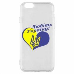 Чехол для iPhone 6/6S Любіть нашу Україну
