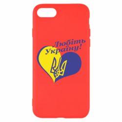 Чехол для iPhone 7 Любіть нашу Україну