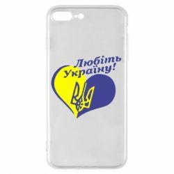 Чехол для iPhone 7 Plus Любіть нашу Україну