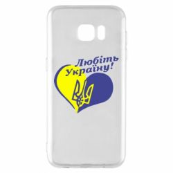 Чехол для Samsung S7 EDGE Любіть нашу Україну