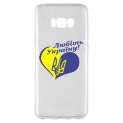 Чехол для Samsung S8+ Любіть нашу Україну