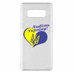 Чехол для Samsung Note 8 Любіть нашу Україну