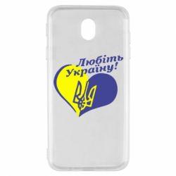 Чехол для Samsung J7 2017 Любіть нашу Україну
