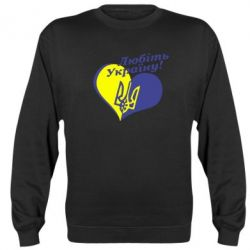 Реглан (свитшот) Любіть нашу Україну - FatLine