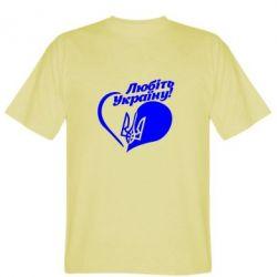 Мужская футболка Любіть Україну - FatLine