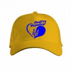 кепка Любіть Україну - FatLine