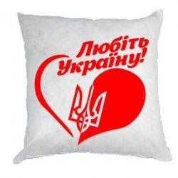 Подушка Любіть Україну