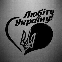 Наклейка Любіть Україну - FatLine