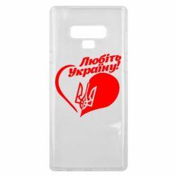 Чохол для Samsung Note 9 Любіть Україну