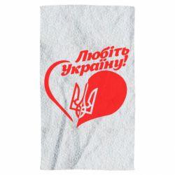 Рушник Любіть Україну