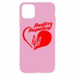 Чохол для iPhone 11 Pro Любіть Україну
