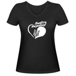 Женская футболка с V-образным вырезом Любіть Україну - FatLine