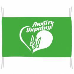 Прапор Любіть Україну