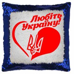 Подушка-хамелеон Любіть Україну