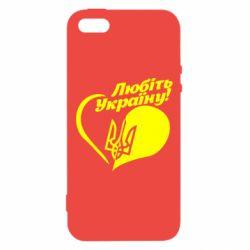 Чохол для iphone 5/5S/SE Любіть Україну