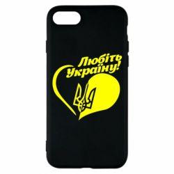 Чохол для iPhone 7 Любіть Україну