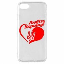 Чохол для iPhone 8 Любіть Україну