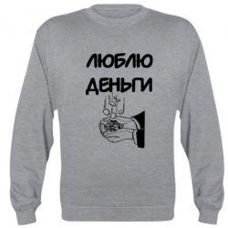 Реглан Люблю деньги - FatLine