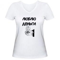 Женская футболка с V-образным вырезом Люблю деньги - FatLine