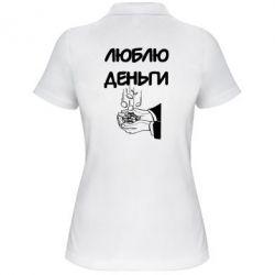 Женская футболка поло Люблю деньги - FatLine