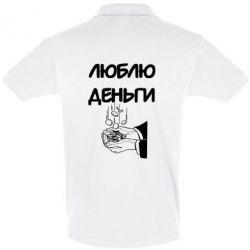 Футболка Поло Люблю деньги - FatLine