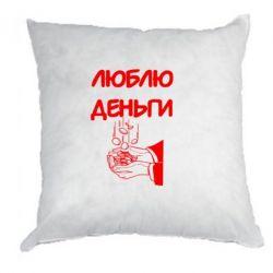 Подушка Люблю деньги - FatLine