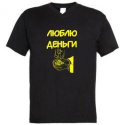 Мужская футболка  с V-образным вырезом Люблю деньги - FatLine