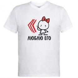 Мужская футболка  с V-образным вырезом Люблю его Girl - FatLine