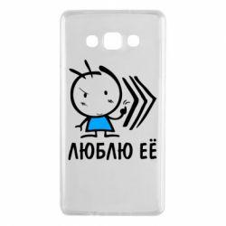 Чехол для Samsung A7 2015 Люблю её Boy
