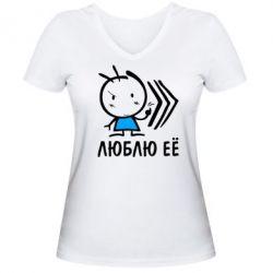 Женская футболка с V-образным вырезом Люблю её Boy