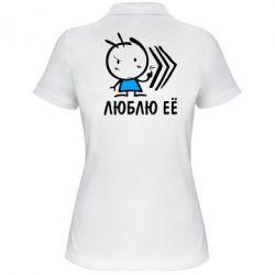Женская футболка поло Люблю её Boy