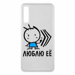 Чехол для Samsung A7 2018 Люблю её Boy