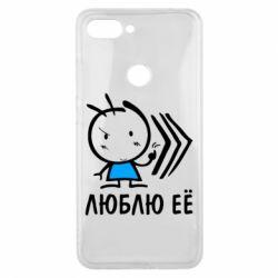 Чехол для Xiaomi Mi8 Lite Люблю её Boy