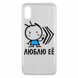 Чехол для Xiaomi Mi8 Pro Люблю её Boy