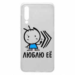 Чехол для Xiaomi Mi9 Люблю её Boy