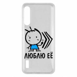 Чохол для Xiaomi Mi A3 Люблю её Boy