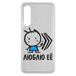Чехол для Xiaomi Mi9 SE Люблю её Boy