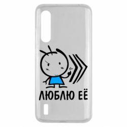 Чехол для Xiaomi Mi9 Lite Люблю её Boy