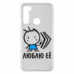 Чехол для Xiaomi Redmi Note 8 Люблю её Boy