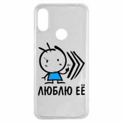 Чехол для Xiaomi Redmi Note 7 Люблю её Boy
