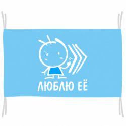 Флаг Люблю её Boy