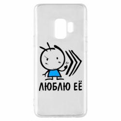 Чехол для Samsung S9 Люблю её Boy