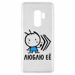Чехол для Samsung S9+ Люблю её Boy