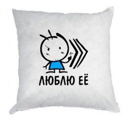Подушка Люблю её Boy