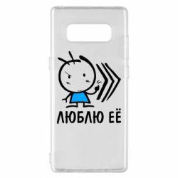 Чехол для Samsung Note 8 Люблю её Boy
