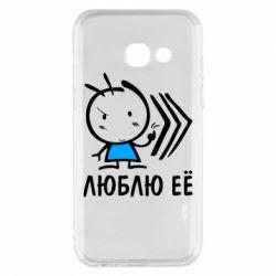 Чехол для Samsung A3 2017 Люблю её Boy