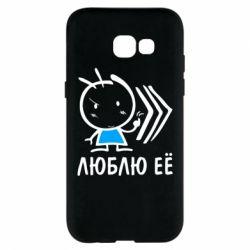 Чехол для Samsung A5 2017 Люблю её Boy