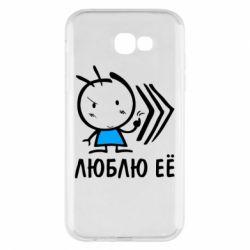 Чехол для Samsung A7 2017 Люблю её Boy