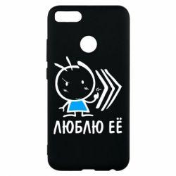 Чехол для Xiaomi Mi A1 Люблю её Boy